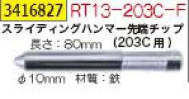 スライディングハンマー用先端チップ(203C用) RT13-203C-F