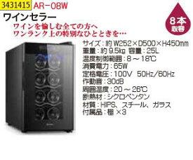 ワインセラーAR-08W 【メーカー直送代引き時間指定不可】【REX vol.34】