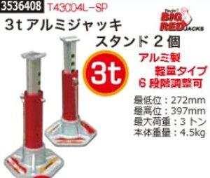3トンアルミジャッキスタンド2個 T43004L-SP【REX VOL.35】