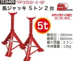 馬ジャッキ5t2台 TRF30502-2-SP【REX VOL.35】