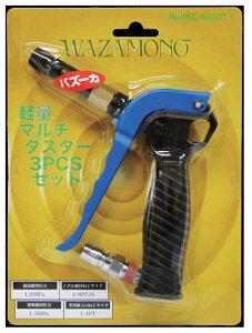 軽量マルチダスターセット 3pcs WZ-MD-011 WAZAMONO【全国送料無料】防電エアーガン