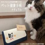 名入れ刺繍ネコ健康手帳ナチュラルサムネイル