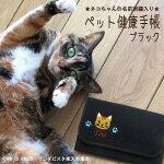 名入れ刺繍ネコ健康手帳ブラックサムネイル