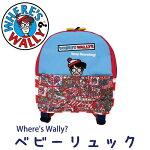 Where'sWally?ベビーリュック男の子