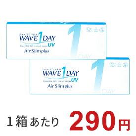 WAVEワンデー UV エアスリム plus 【5枚入×2箱】 / コンタクトレンズ ワンデー 1日使い捨て