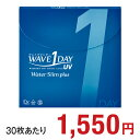 WAVEワンデー UV ウォータースリム plus 【30枚入】 / コンタクトレンズ ワンデー 1日使い捨て