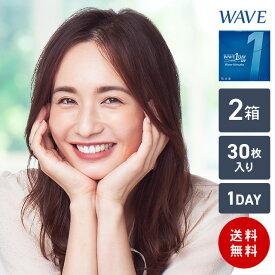 WAVEワンデー UV ウォータースリム plus 【30枚入×2箱】 / コンタクトレンズ ワンデー 1日使い捨て