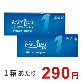 WAVEワンデー UV ウォータースリム plus 【5枚入×2箱】 / コンタクトレンズ ワンデー 1日使い捨て
