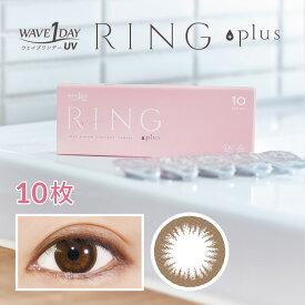 WAVEワンデー UV RING plus ナチュラルベール 【10枚入】/ カラコン ワンデー 1日使い捨て 度あり