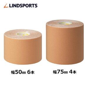 4Wayストレッチテープ 50mm×5m 6本/セット 75mm×5m 4本/セット(360度伸縮キネシオロジーテープ) LINDSPORTS リンドスポーツ