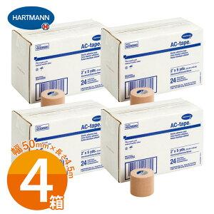 ハートマン ACテープ 幅 50mm×長さ4.5m(伸長時) 24本/箱×4箱セット テーピングテープ LINDSPORTS リンドスポーツ