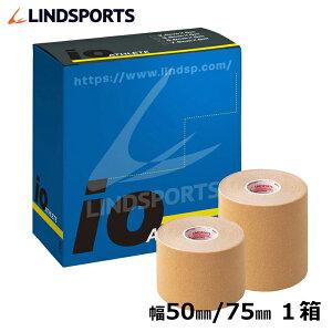 アスリートイオテープ 50mm×5m 6本入 75mm×5m 4本入 キネシオロジーテープ スポーツ テーピングテープ LINDSPORTS リンドスポーツ
