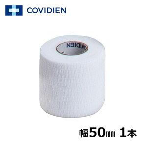 シャーライト COVIDIEN ソフト伸縮 テーピングテープ 50mm × 6.9mm 1本 バラ売り LINDSPORTS リンドスポーツ