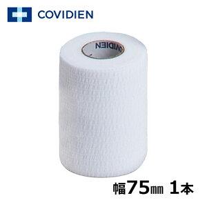 シャーライト COVIDIEN ソフト伸縮 テーピングテープ 75mm × 6.9mm 1本 バラ売り LINDSPORTS リンドスポーツ