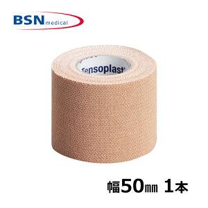 テンソプラスト BSNメディカル 50mm × 4.6m 伸長時 1本 バラ売り テーピングテープ LINDSPORTS リンドスポーツ