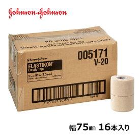 ジョンソンエンドジョンソン J&J エラスチコン 幅75mm ×4.6m 16本入/箱 伸縮 テーピングテープ ジョンソン&ジョンソン 5171 LINDSPORTS リンドスポーツ