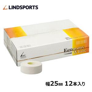 エコノミーホワイト 固定テープ 非伸縮 白 25mm x 13.8m 12本/箱 [固定タイプ/非伸縮タイプ/テーピング/ホワイトテープ/固定テーピング] LINDSPORTS リンドスポーツ