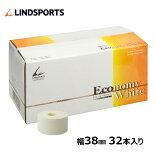 エコノミーホワイト(固定)テープ38mmx13.8m[32本/ケース]