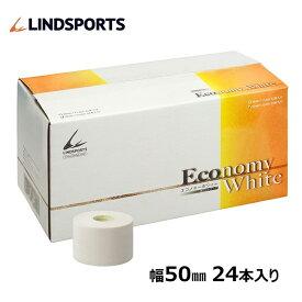 LINDSPORTS エコノミーホワイト(固定)テープ 50mmx13.8m 24本入り[固定タイプ/非伸縮タイプ/テーピングテープ/ホワイトテープ/固定テーピング]