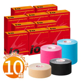 イオテープ 10箱 キネシオロジーテープ 幅25/38/50/75mm タン/青/黒/ピンク スポーツ テーピングテープ 伸縮テーピング 伸縮テープ LINDSPORTS リンドスポーツ