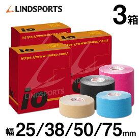 イオテープ 3箱 キネシオロジーテープ 幅25/38/50/75mm タン/青/黒/ピンク スポーツ テーピングテープ 伸縮テーピング 伸縮テープ LINDSPORTS リンドスポーツ