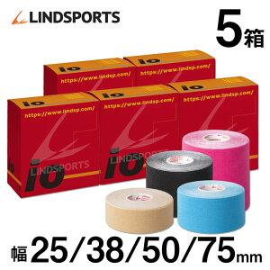 イオテープ 5箱 キネシオロジーテープ 幅25/38/50/75mm タン/青/黒/ピンク スポーツ テーピングテープ 伸縮テーピング 伸縮テープ LINDSPORTS リンドスポーツ