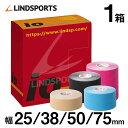 送料無料 イオテープ 1箱 キネシオロジーテープ 幅25/38/50/75mm タン/青/黒/ピンク スポーツ テーピングテープ 伸縮…