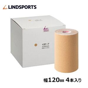 イオテープ 幅 120mm × 5.0m 4本 箱 キネシオロジーテープ テーピングテープ 伸縮テーピング 伸縮テープ LINDSPORTS リンドスポーツ