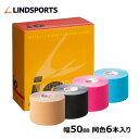 イオテープ 幅 50mm × 5.0m 6本 箱 キネシオロジーテープ スポーツ テーピングテープ 伸縮テーピング 伸縮テープ LIN…