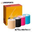 イオテープ 幅 75mm × 5.0m 4本 箱 キネシオロジーテープ スポーツ テーピングテープ 伸縮テーピング 伸縮テープ LIN…
