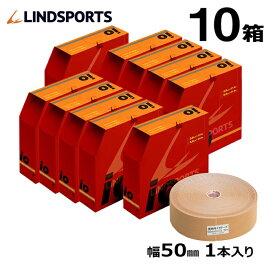業務用 イオテープ 幅 50mm×31.5m×10セット キネシオロジーテープ テーピングテープ ( タン ) LINDSPORTS リンドスポーツ
