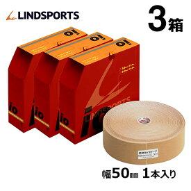 業務用 イオテープ 幅 50mm×31.5m 3箱セット キネシオロジーテープ テーピングテープ ( タン ) LINDSPORTS リンドスポーツ