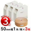 業務用 イオテープ 幅 50mm×31.5m 3箱セット キネシオロジーテープ テーピングテープ ( タン ) LINDSPORTS リンドス…
