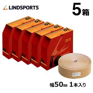 業務用 イオテープ 幅 50mm×31.5m 5箱セット キネシオロジーテープ テーピングテープ ( タン ) LINDSPORTS リンドスポーツ