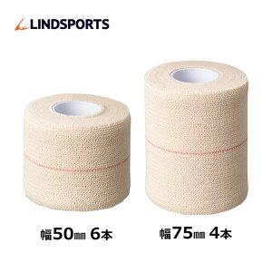 ハード伸縮テープ リンドエラストPRO 50mm×4.5m 6本入 75mm×4.5m 4本入 スポーツ テーピングテープ LINDSPORTS リンドスポーツ