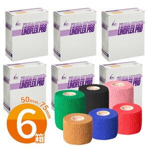 自着式テープ リンドフレックス PRO 50mm × 4.6m 6本×6箱 75mm × 4.6m 4本×6箱 スポーツ テーピングテープ LINDSPORTS リンドスポーツ