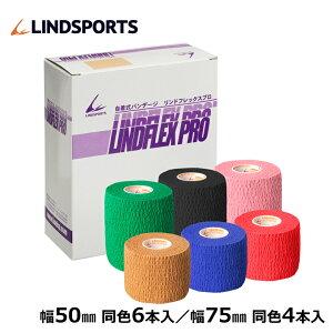 自着式テープ リンドフレックス PRO テーピング 50mm x 4.6m 6本 75mm x 4.6m 4本 テーピングテープ LINDSPORTS リンドスポーツ