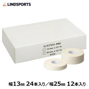 リンドプラストPRO 非伸縮テープ 固定用 白 ホワイトテーピング 幅13mm24本入/ 幅25mm12本入 スポーツ テーピングテープ LINDSPORTS リンドスポーツ