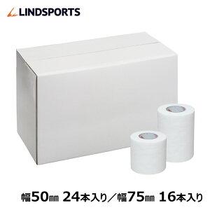 伸縮テープ ライトティアストレッチテープ 白 幅50mm24本入/ 幅75mm16本入 テーピングテープ LINDSPORTS リンドスポーツ
