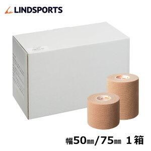 ハード伸縮テープ ハードプラスト 50mm×4.6m 24本/箱 75mm×4.6m 16本/箱 スポーツ テーピングテープ LINDSPORTS リンドスポーツ