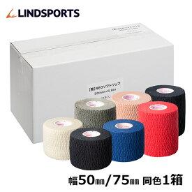 伸縮テープ NEO ソフトリップ 75mm ×6.9m 16本/箱 50mm ×6.9m 24本/箱 テーピングテープ LINDSPORTS リンドスポーツ
