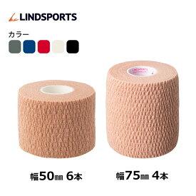 伸縮テープ NEO ソフトリップ 50mm×6.9m 6本入/75mm×6.9m 4本入 (スモールパック) テーピングテープ LINDSPORTS リンドスポーツ