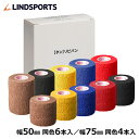 リピバン 75mm × 4.6m 4本/箱 50mm × 4.6m 6本/箱 ライトタイプの自着式テープ スポーツ テーピングテープ LINDSP…