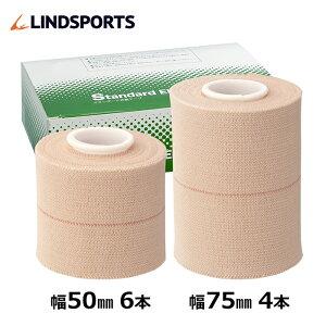 スタンダード伸縮 幅50mm/6本 幅75mm/4本 少量販売 ミニパック LINDSPORTS リンドスポーツ