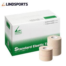 スタンダード伸縮 75mm×4.6m 16本/箱 50mm×4.6m 24本/箱 スポーツ テーピングテープ LINDSPORTS リンドスポーツ