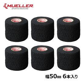 ティアライトテープ ブラック ミューラー 50mm×6.9m 6本 セット テーピングテープ LINDSPORTS リンドスポーツ