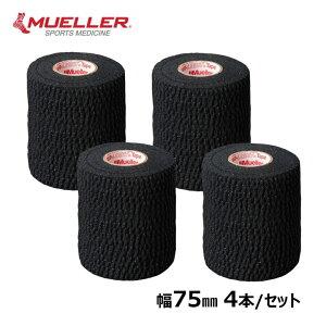 ティアライトテープ ブラック ミューラー 75mm×6.9m 4本 セット テーピングテープ LINDSPORTS リンドスポーツ