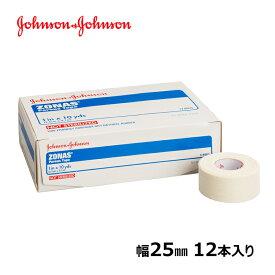 ジョンソンエンドジョンソン J&J ゾナス ZONAS 幅25mm x 9.1m 12本入 非伸縮 固定 テーピングテープ 5104 LINDSPORTS リンドスポーツ