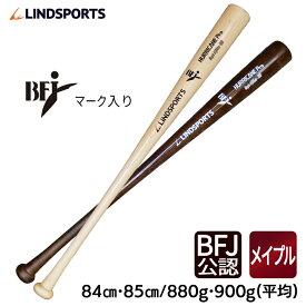 BFJ公認バット 硬式バット 無垢バット メイプル HURRICANE Pro (ハリケーン プロ) 84cm/85cm 880g/900g 公式戦使用可能 野球 バット LINDSPORTS リンドスポーツ