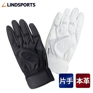 本革 天然皮革 バッティング手袋 片手 左手用/右手用 M/L/ XL 白/黒 野球 LINDSPORTS リンドスポーツ